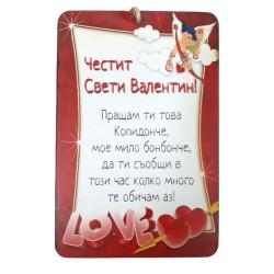 Пожелание LOVE - ЧЕСТИТ СВЕТИ ВАЛЕНТИН 9х14см